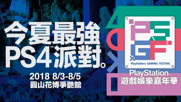 PSGF banner_2.jpg