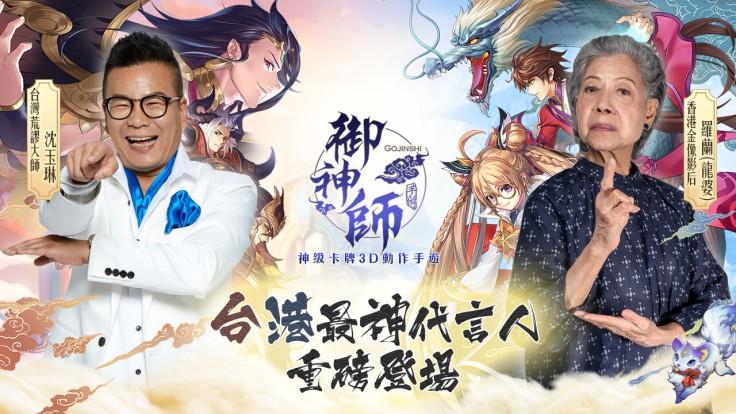 圖1-台灣荒謬大師「沈玉琳」vs.香港鬼后「羅蘭」重磅擔綱《御神師》手遊神級代言人
