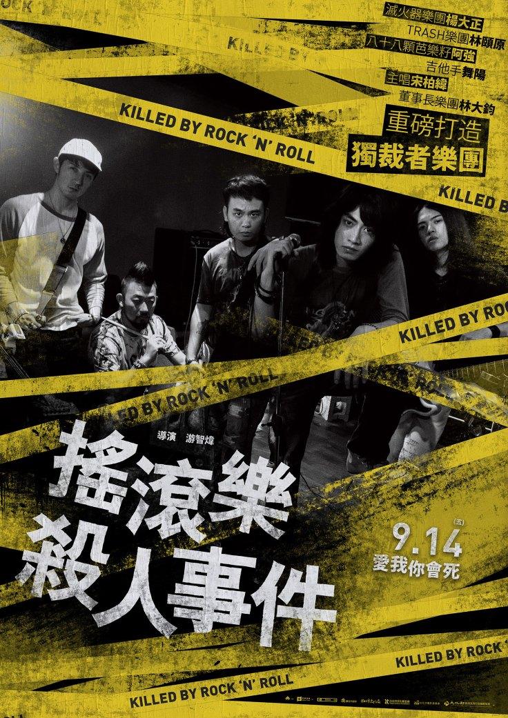 星泰娛樂提供01搖滾樂殺人事件前導海報.jpg