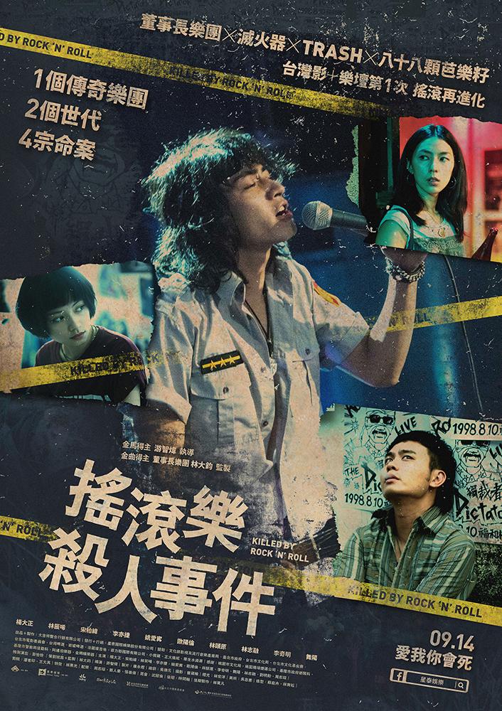 星泰娛樂提供01【搖滾樂殺人事件】正式海報