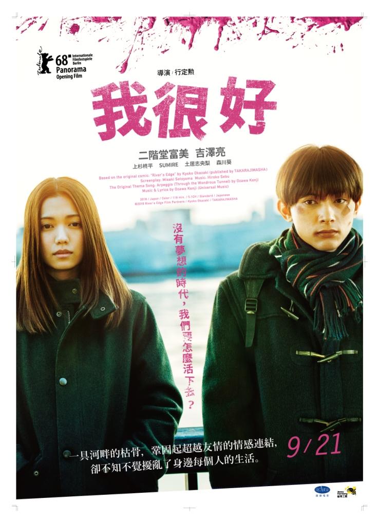 taiwan_poster_0810修1