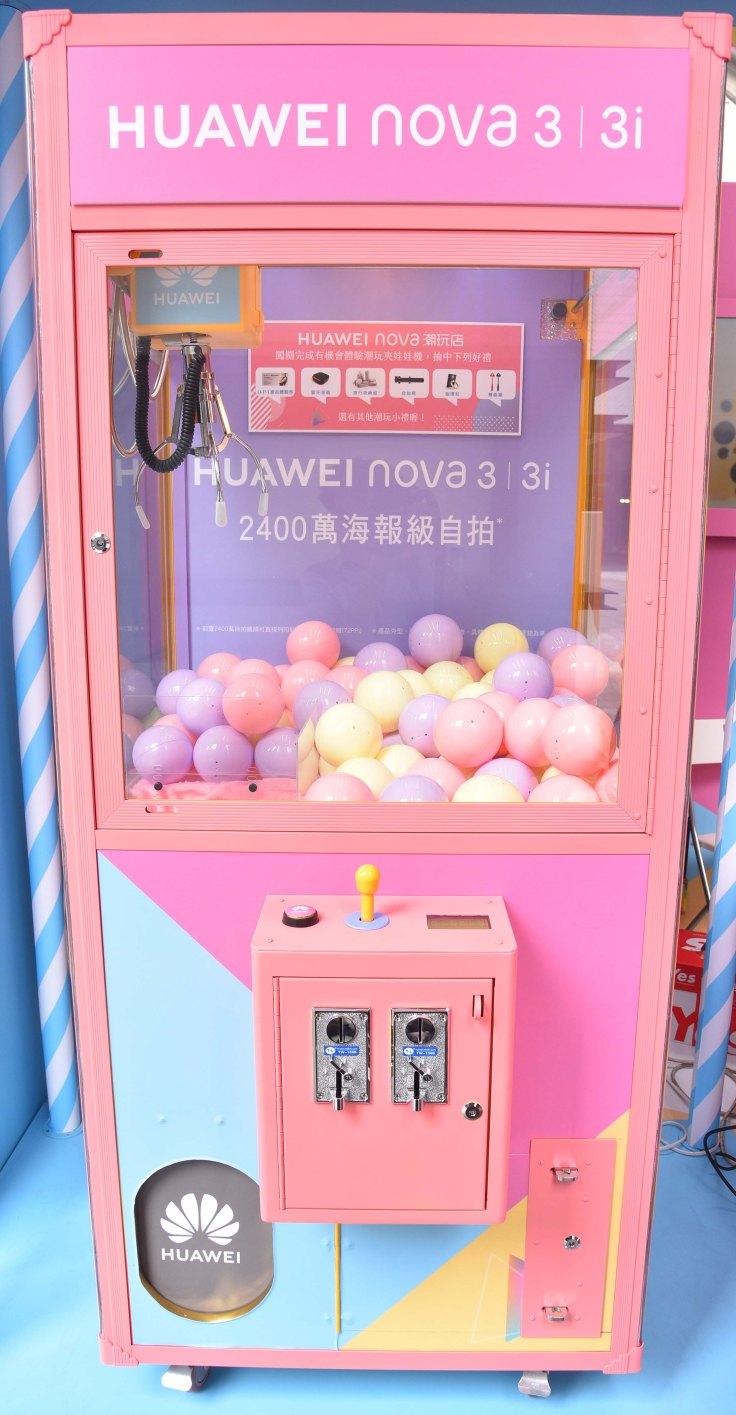 HUAWEI nova 快閃潮玩店_好禮多重送 潮玩夾娃娃機夾出好手氣.JPG