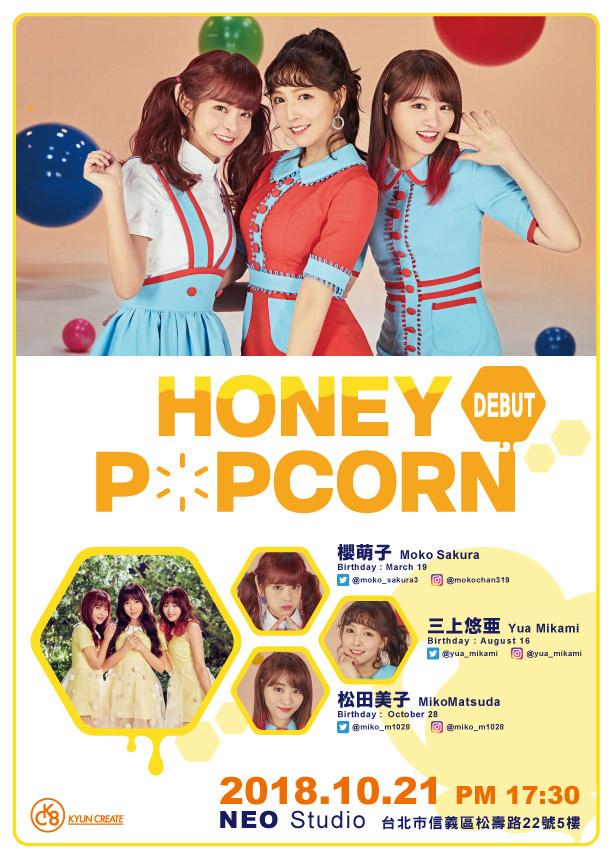HONEY-POPCORN_DM.jpg
