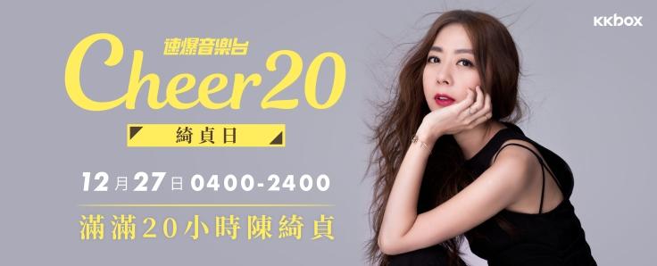 速爆音樂台 cheer20 預告圖