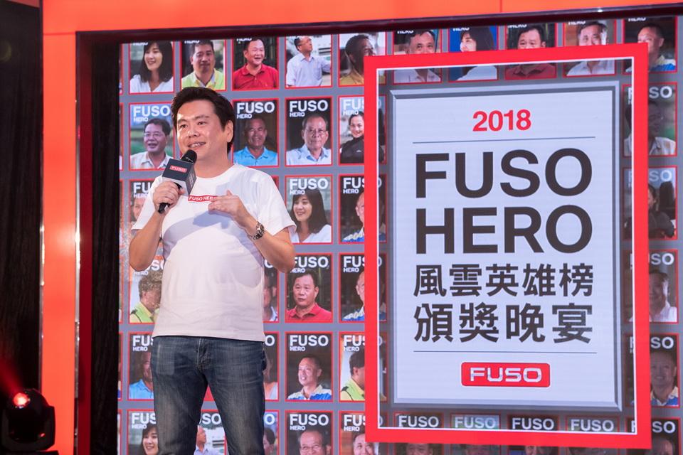 DTAT執行長王立山致詞表示,1958開始正式進入台灣的FUSO,有著達一甲子的品牌知名度,始終堅持「一起運轉、深耕台灣」的核心精神