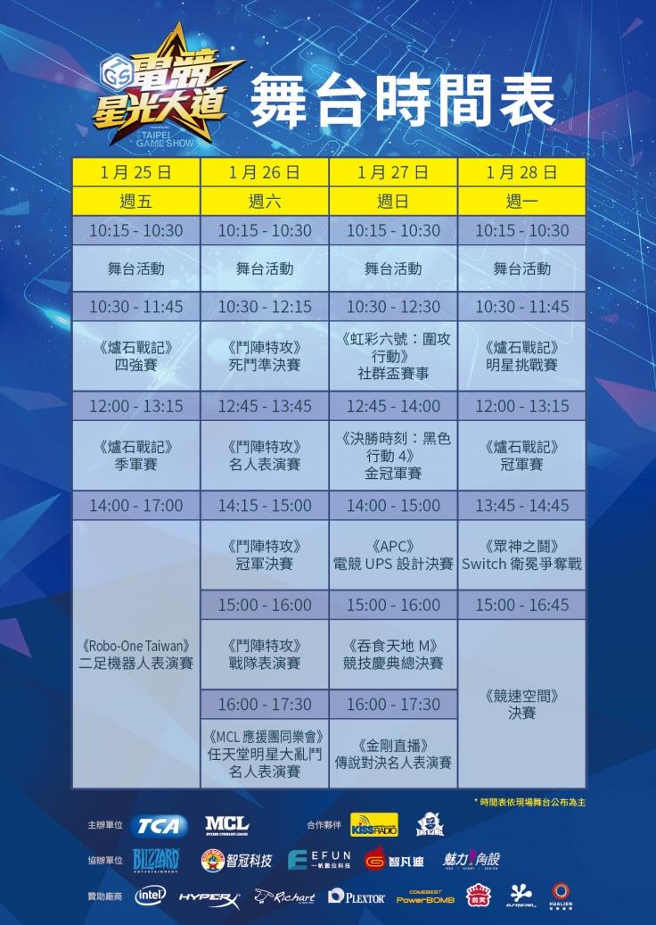 《tgs電競星光大道》舞台時間表