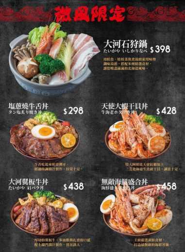 20181229大河屋菜單_限定1