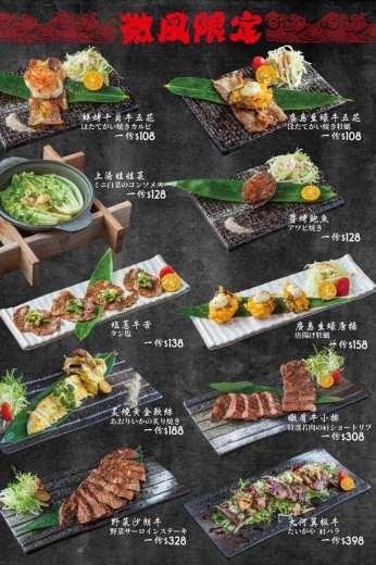 20181229大河屋菜單_限定2
