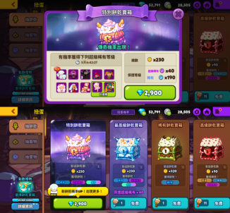 【特別餅乾寶箱】(遊戲內價值2900水晶, 約合台幣619元)