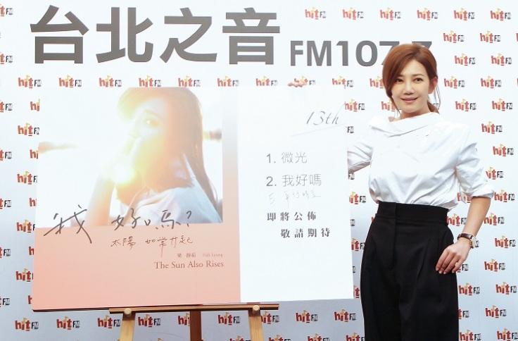 Hit Fm送梁靜茹梁式療癒情歌大典