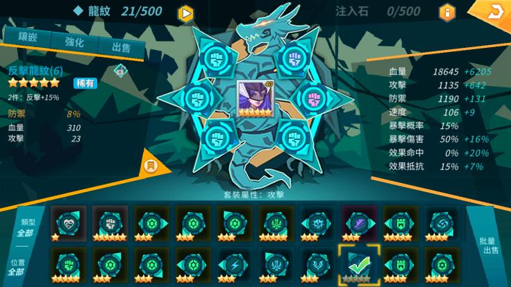 龍紋類似一般遊戲常見的屬性寶石,可用來特化和補強角色屬性。