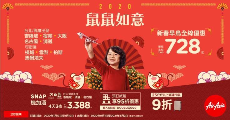 AirAsia 新春促銷單程未稅728元起