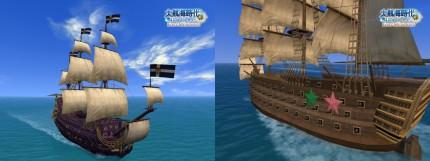 ★《大航海時代 Online》船隻獎勵(左);船隻裝飾「雙星」,安放於船隻後方側面的星型裝飾(右)