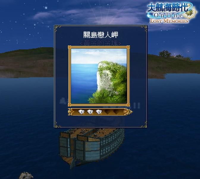 ★《大航海時代 Online》追加全新的發現物-關島戀人岬