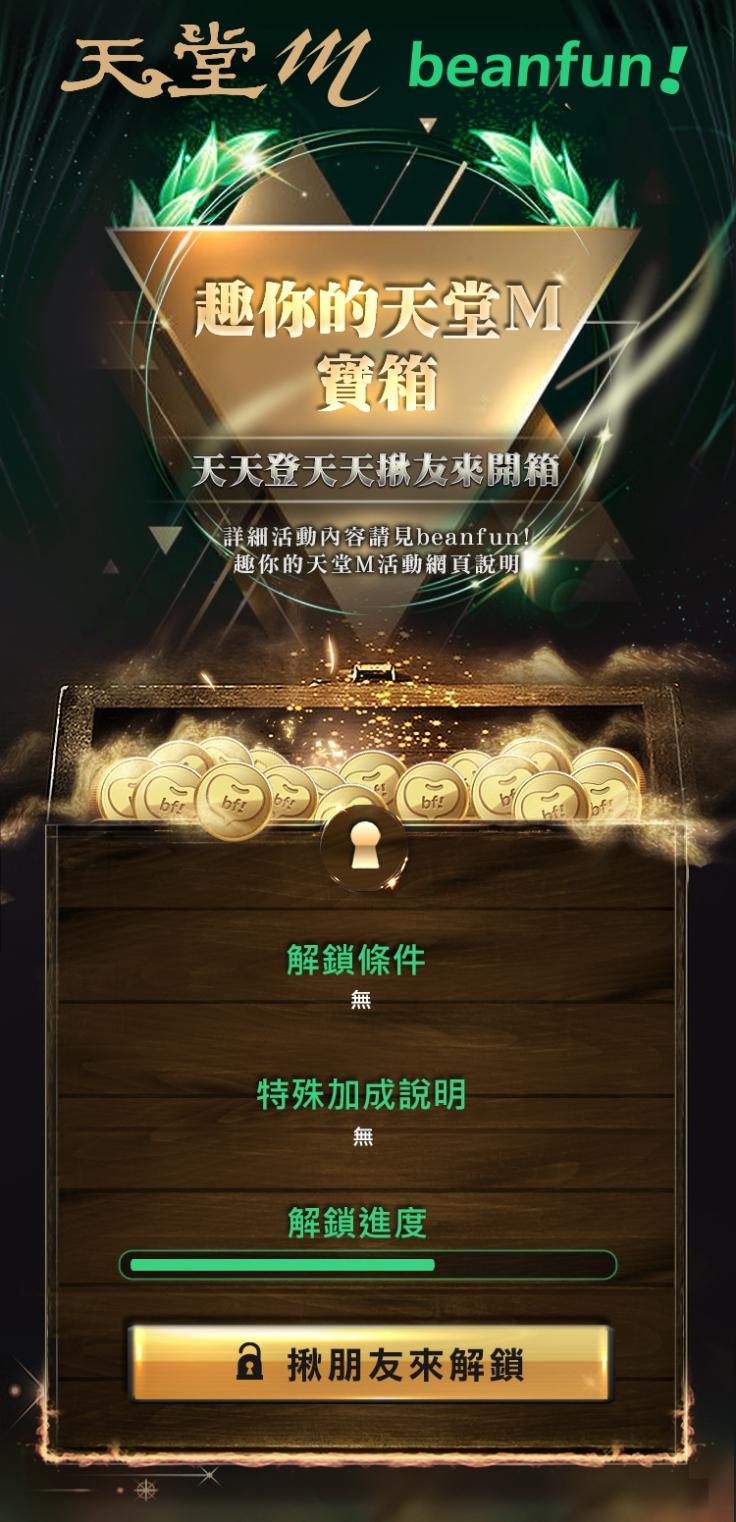 《天堂M》玩家於1月22至1月29期間, 凡登入beanfun!或以beanfun!登入《天堂M》,即有機會獲得「趣你的天堂M」寶箱!