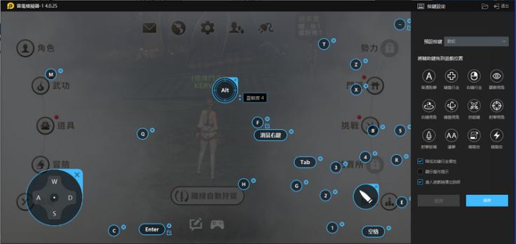 玩家可以進行微調讓操作起來更方便順暢。