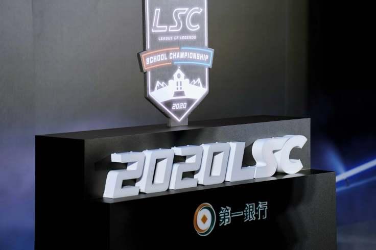 07-第一銀行LSC第四屆校園聯賽將於10月正式開戰
