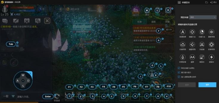 玩家也可以依照喜好調整快鍵。