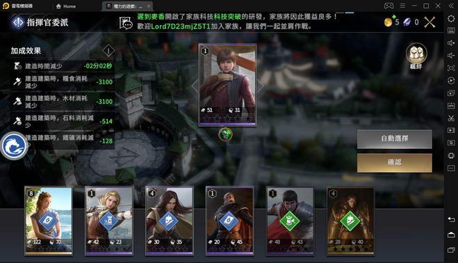 各角色都有不同的加成能力,玩家要好好指派利用。