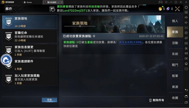 遊戲中訊息很多,模擬器開著也不容易露掉。