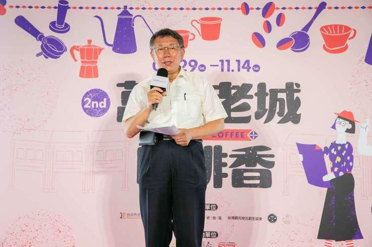 柯文哲市長也來到現場支持萬華老城咖啡香的活動,希望透過活動與在地的支持,推動地方觀光與建設。
