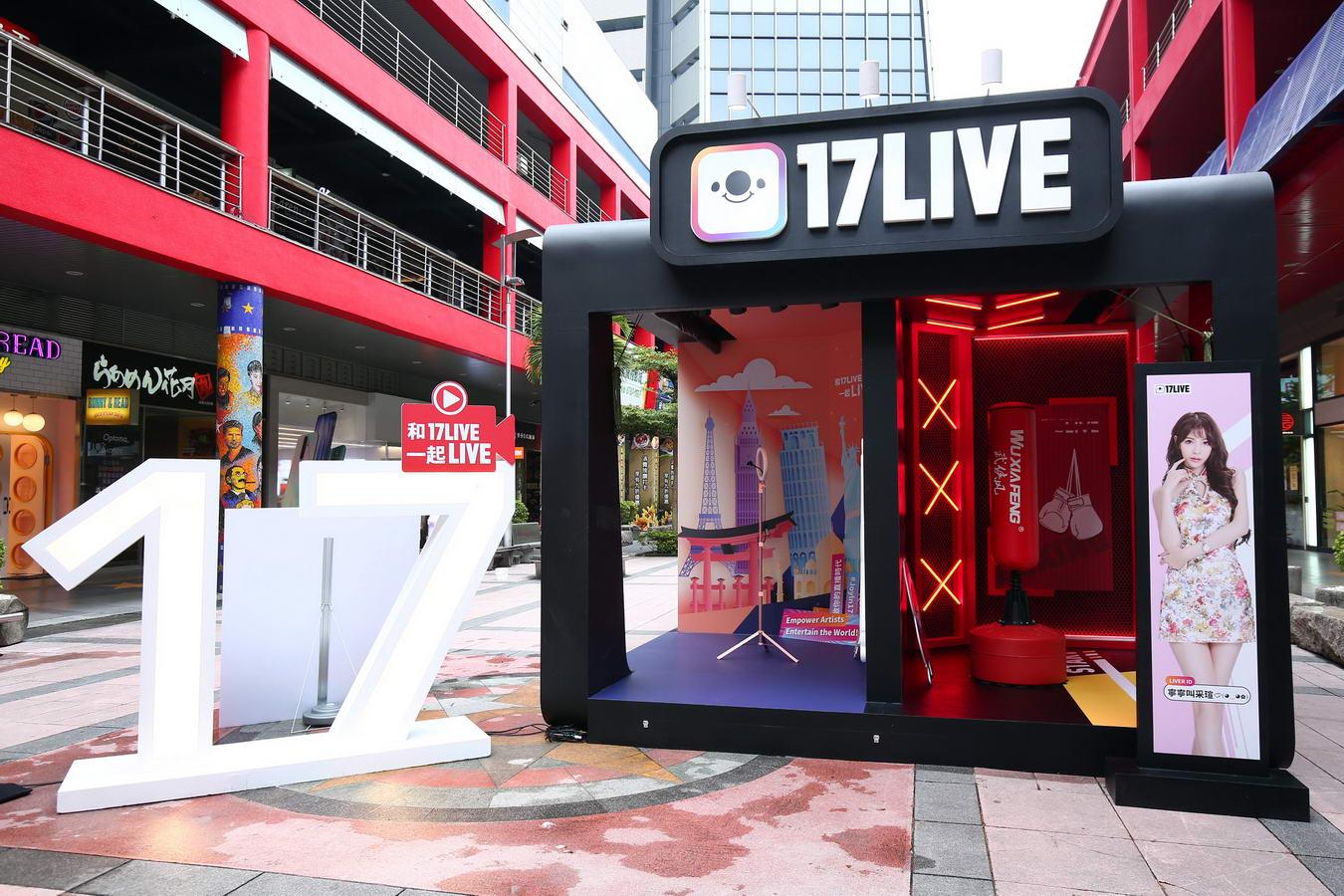 17LIVE 宣告直播3.0來臨,啟動夢想製造所跨界計劃,於信義威秀中庭廣場打造時尚直播展間,於9月25日_10月18日間舉辦「17時尚盛典・信義威秀展覽」